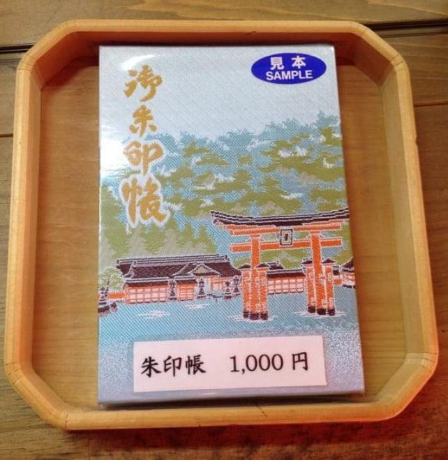厳島神社のオリジナル御朱印帳