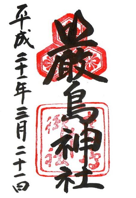広島県宮島・厳島神社の「御朱印・御朱印帳」について