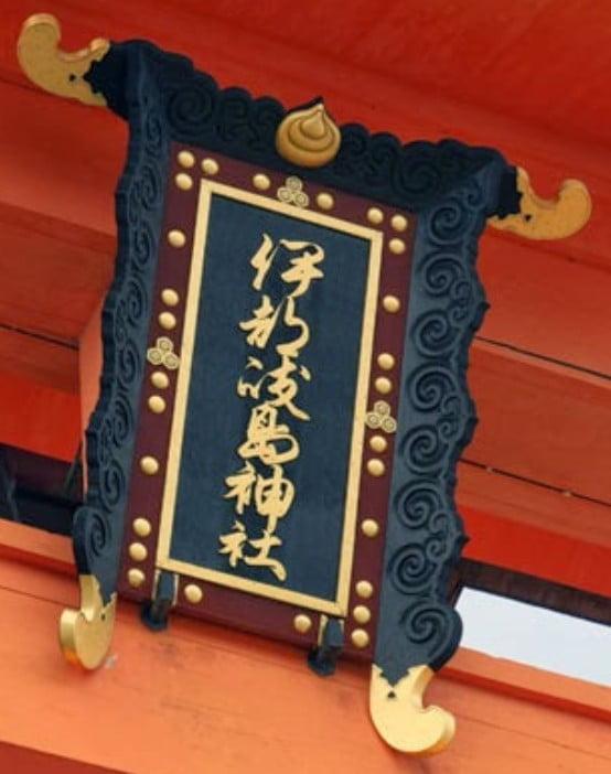 厳島神社の大鳥居・「伊都岐島」の文字の意味・由来と読み方