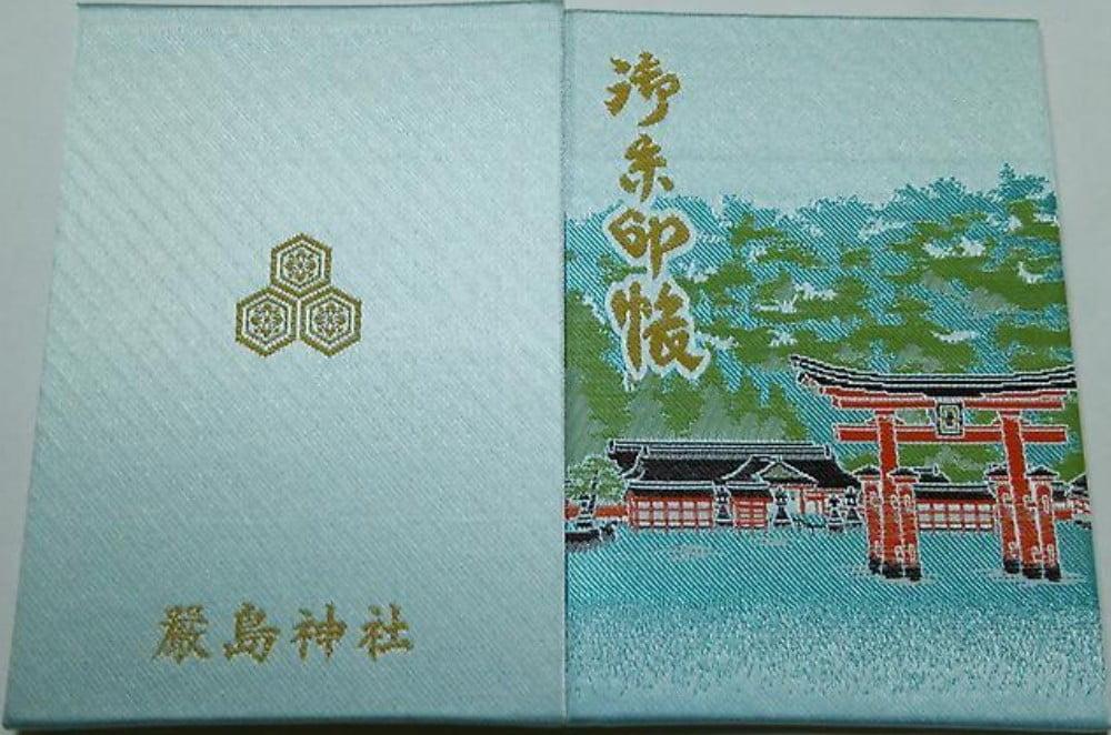 広島県宮島・厳島神社の「御朱印・御朱印帳」について (2)