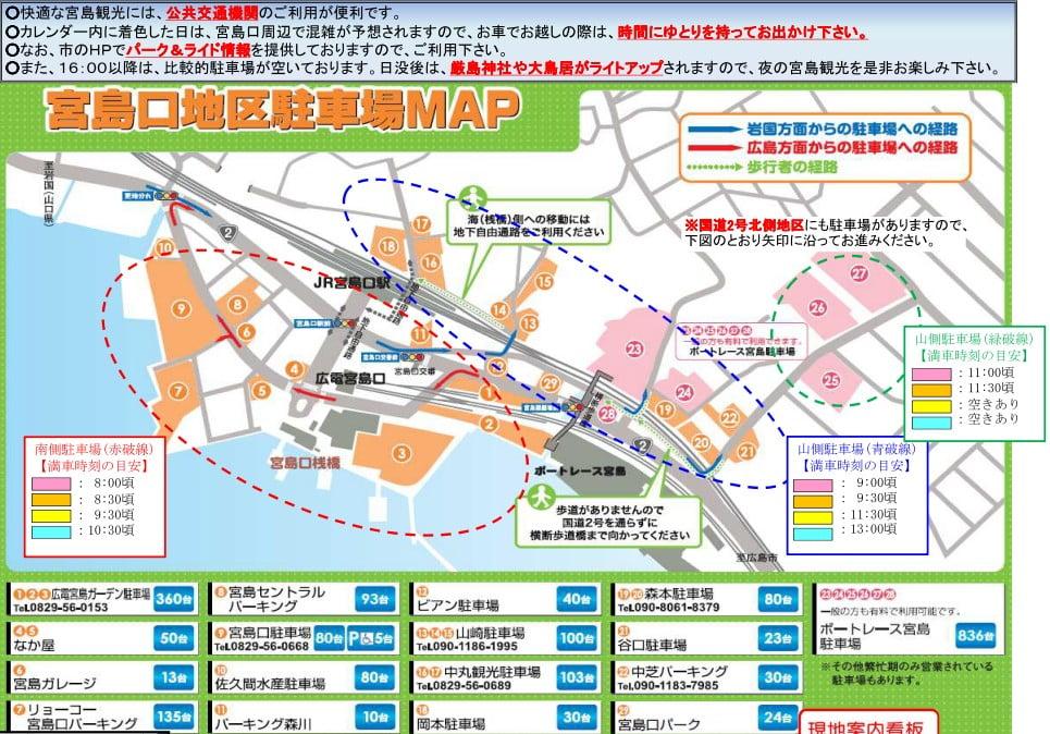 その他の、宮島口周辺・付近のパーク&ライド駐車場:「地図・場所・営業時間・連絡先」