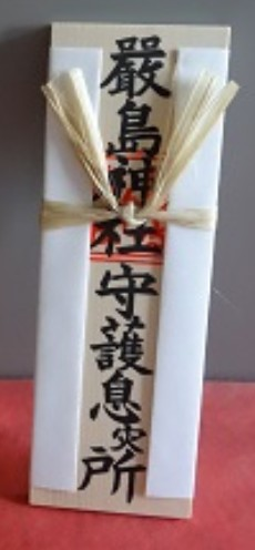厳島神社の御札