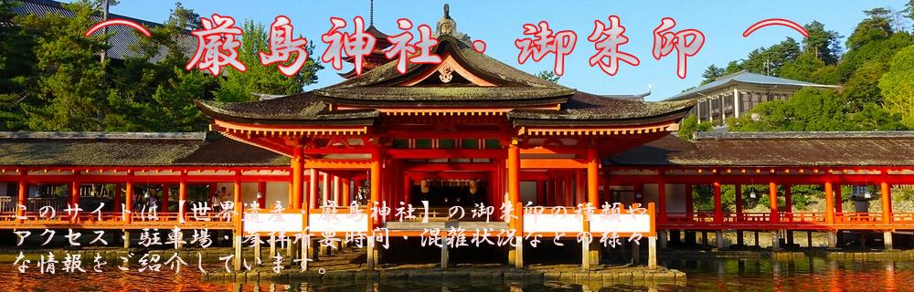 広島県・宮島の厳島神社の御朱印・アクセス(行き方)・観光・見学所要時間・駐車場・混雑・渋滞状況